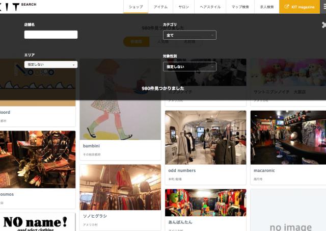 ファッションポータルサイト KIT search サムネイル2