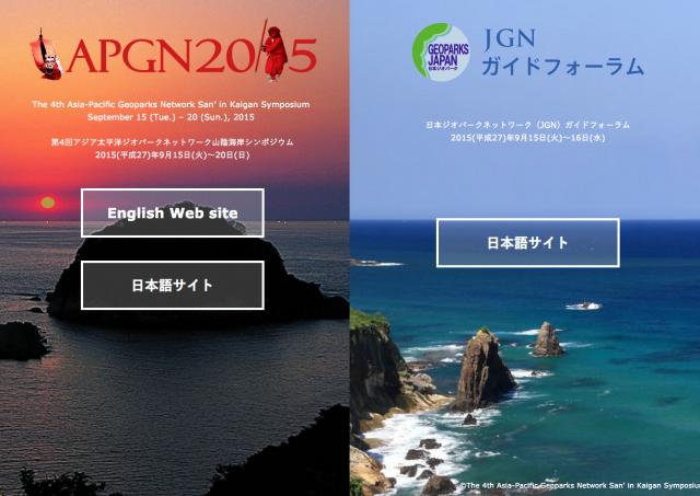 第4回アジア太平洋ジオパークネットワーク山陰海岸シンポジウム 特設サイト サムネイル1