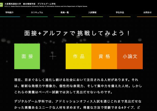 大阪電気通信大学 総合情報学部 デジタルゲーム学科 Webサイト サムネイル1