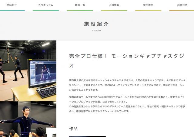 大阪電気通信大学 総合情報学部 デジタルゲーム学科 Webサイト サムネイル2