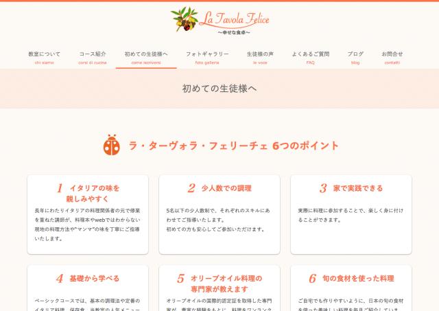 ラ・ターヴォラ・フェリーチェ  神戸・大阪・東京のイタリア料理教室 サムネイル2