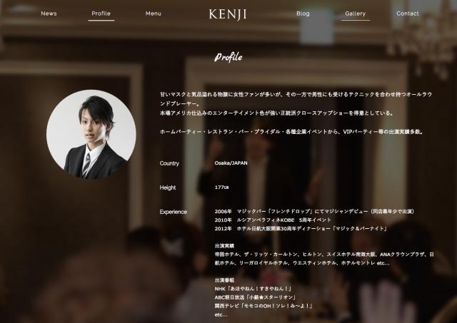 Magician KENJI Webサイト サムネイル1